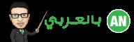 منتديات أحمد ناصر بالعربي